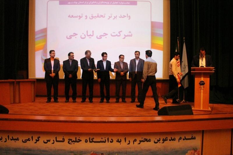 تجلیل از 2واحد صنعتی برتر استان بوشهردر بخش تحقیق و توسعه در هفته پژوهش 26آذرماه 97