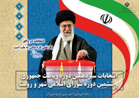 بیانیه رئیس سازمان صنعت،معدن و تجارت استان بوشهرجهت مشارکت پرشور در انتخابات