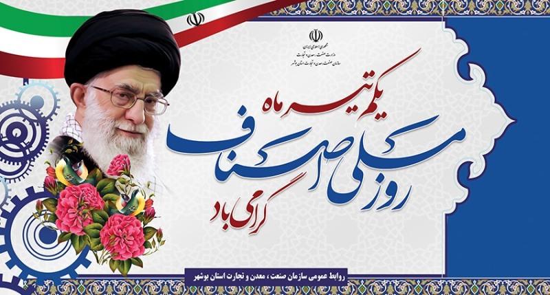پیام تبریک رییس سازمان صنعت، معدن و تجارت استان بوشهر بمناسبت یکم تیرماه روز اصناف