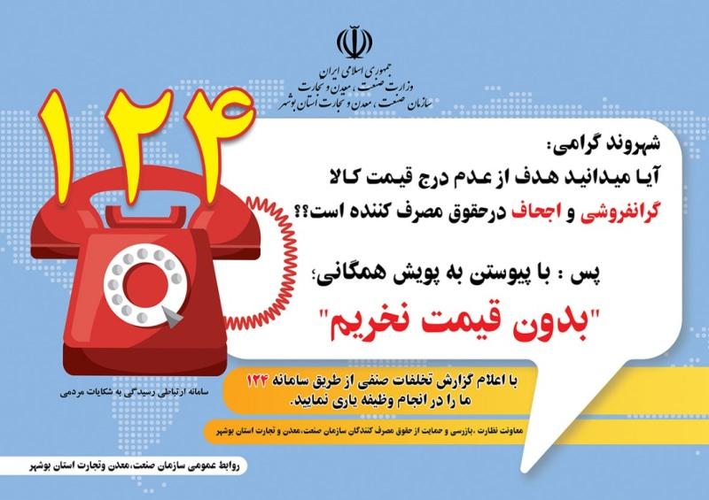 رسیدگی به 1006 فقره شکایات در حوزه کالا و خدمات در استان بوشهر
