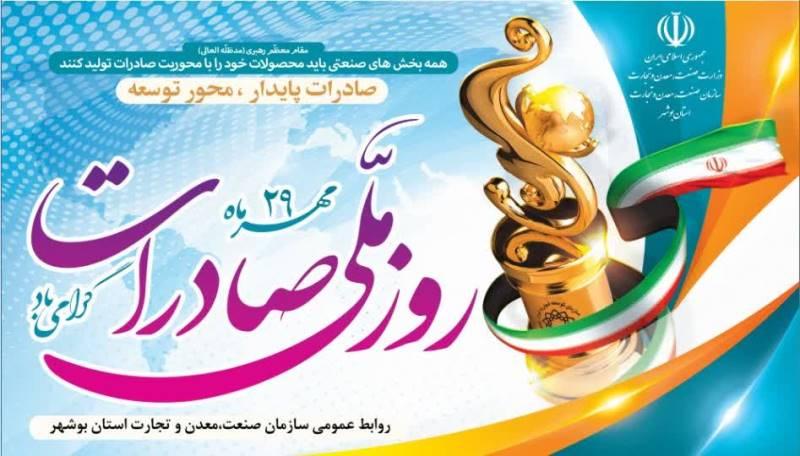 پیام تبریک رئیس سازمان صنعت، معدن و تجارت استان بوشهر به مناست روز ملی صادرات
