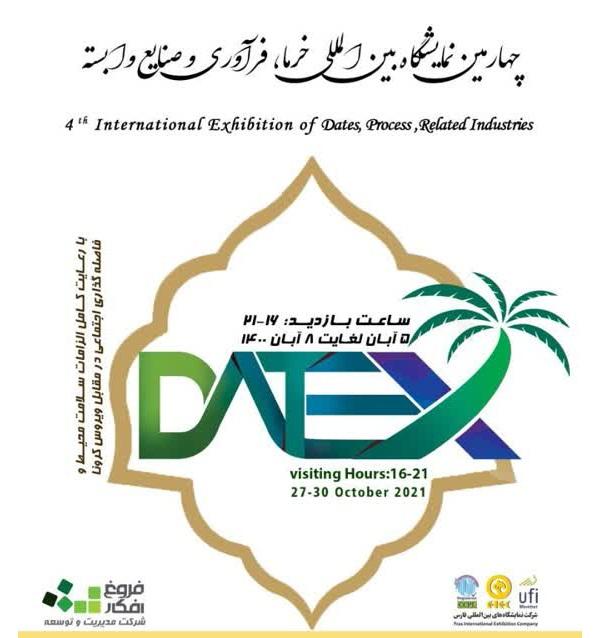 فعالان صنعت خرمای استان بوشهردرچهارمین نمایشگاه بین الملی خرما و صنایع وابسته از تاریخ 5 تا 8 آبان ماه سالجاری مشارکت فعال خواهند نمود