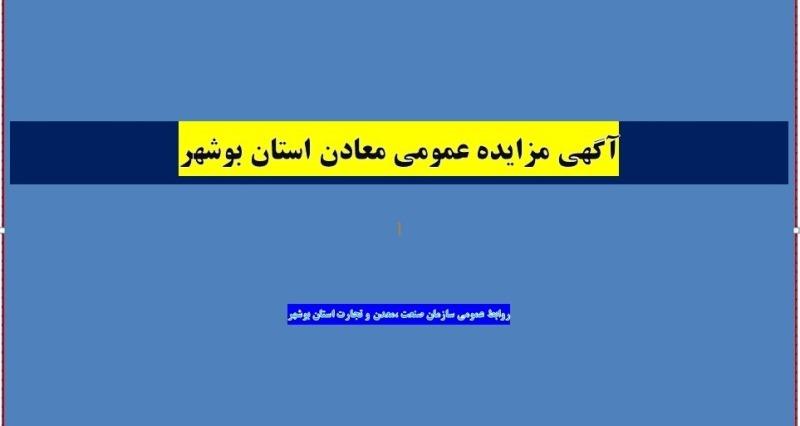 آگهی مزایده عمومی معادن استان بوشهر- آبان ماه 98